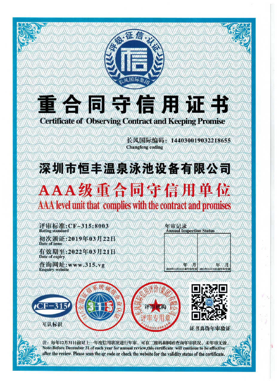 AAA級重(zhong)合同守信用證書