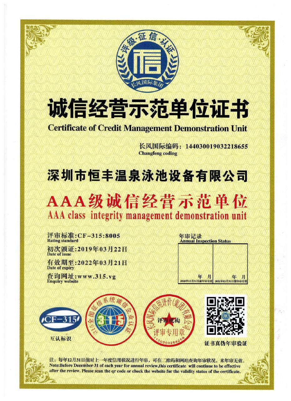 AAA級誠信經(jing)營示(shi)範單位證書